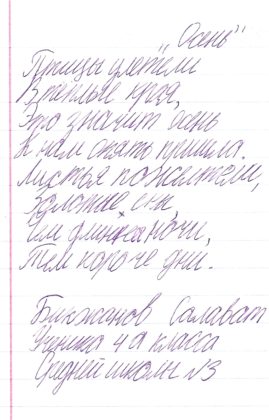 Гдз Ответы по Математике за 5 Класс Бунимович